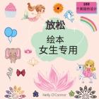 放松 绘本 女生专用: 100个美丽的设计 适合4-10岁&# Cover Image