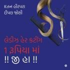 Ladies Hair Cutting 1 Rupaye Mein !! Ji Ha !! Cover Image