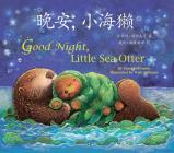 Good Night, Little Sea Otter (Chinese/English) Cover Image