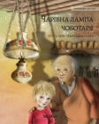 Волшебная лампа сапожни& (History #1) Cover Image