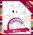 4-8岁儿童的可爱动物涂色书: 有趣的农场和野& Cover Image