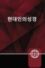 Korean Bible, Paperback Cover Image