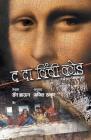 The Da Vinci Code Cover Image