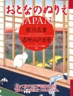 Otona No Nurie Japan (Adult Coloring Book): Hiroshige Utagawa, 100 Famous Views of EDO Cover Image