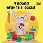 I Love to Eat Fruits and Vegetables: Russian Edition (Russian Bedtime Collection) Cover Image
