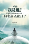 Enlightenment: Who am I ? Cover Image