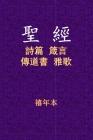 聖經 - 詩箴傳雅 Cover Image