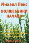 Volshebniki. Nachalo. Kniga 2 [wizards. Beginning. Book 2] (Russian Edition).: Roman-Skazka O Budushhem I Proshlom Nashey Planety [ Novel-Fairytale ab Cover Image