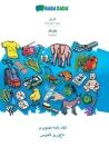 BABADADA, Persian Dari (in arabic script) - Pashto (in arabic script), visual dictionary (in arabic script) - visual dictionary (in arabic script): Pe Cover Image
