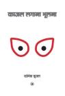 Kajal Lagana Bhoolna Cover Image