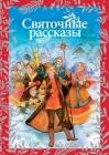 Святочные рассказы Cover Image