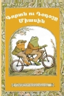 Frog and Toad Together: Western Armenian Dialect Cover Image