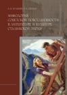 Мифология советской пов& Cover Image