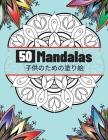 50 Mandalas 子供のための塗り絵: リラックスのため Cover Image