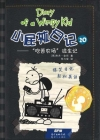 Diary of a Wimpy Kid 10 (Book 2 of 2) Cover Image