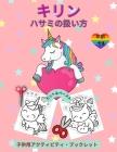 ユニコーン・シザースキルズ・アクティӡ Cover Image