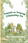 Frog and Toad Are Friends: Western Armenian Dialect Cover Image