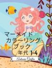人魚の塗り絵: 子供のための素晴らしい50の&# Cover Image