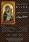 Kiahk: The Rite of the Coptic Month of Kiahk Cover Image