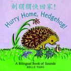 Hurry Home, Hedgehog!: A Bilingual Book of Sounds Cover Image