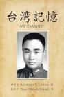 台湾記憶 Cover Image