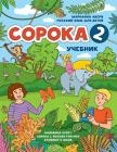 Soroka 2. Russian for Kids: Student's Book. Cover Image