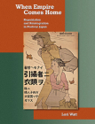 When Empire Comes Home: Repatriation and Reintegration in Postwar Japan (Harvard East Asian Monographs #317) Cover Image