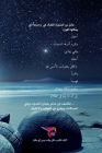 حب عابر للمجرات Cover Image