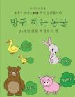 7+세를 위한 색칠하기 책 (방귀 끼는 동물): 이 책& Cover Image