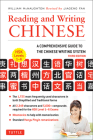 Reading and Writing Chinese: Third Edition, Hsk All Levels (2,349 Chinese Characters and 5,000+ Compounds) Cover Image