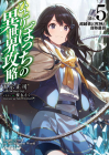 Loner Life in Another World (Light Novel) Vol. 5 Cover Image