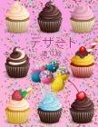 デザート塗り絵: カップケーキの塗り絵| Cover Image