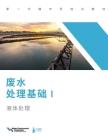 Wastewater Treatment Fundamentals I, Liquid Treatment, Mandarin Cover Image