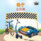 The Wheels -The Friendship Race: Chinese Edition (Chinese Bedtime Collection) Cover Image