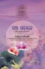 Sanja Sakale Cover Image